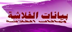 قنبله الموسم اكبر تجمع من الفلاشات ادخل بسرعه