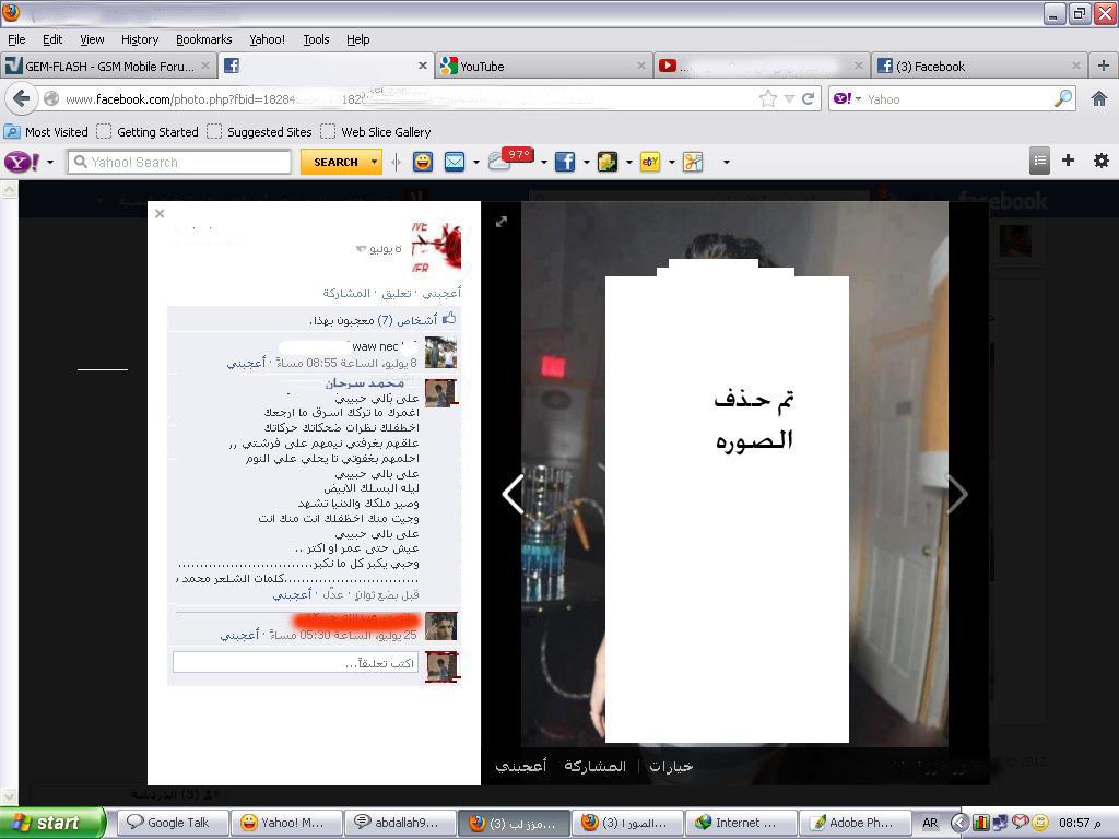 مفلــــــــب فيسبوكى   (السخاوى)