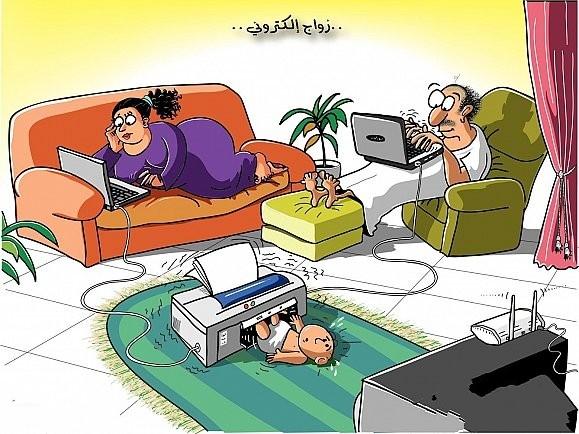 زواج إلكتروني