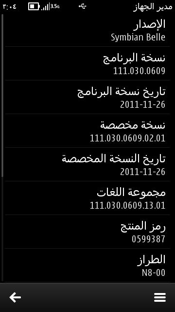 النسخة الاصلية-احدث اصدار- N8 RM-596 111.030.0609