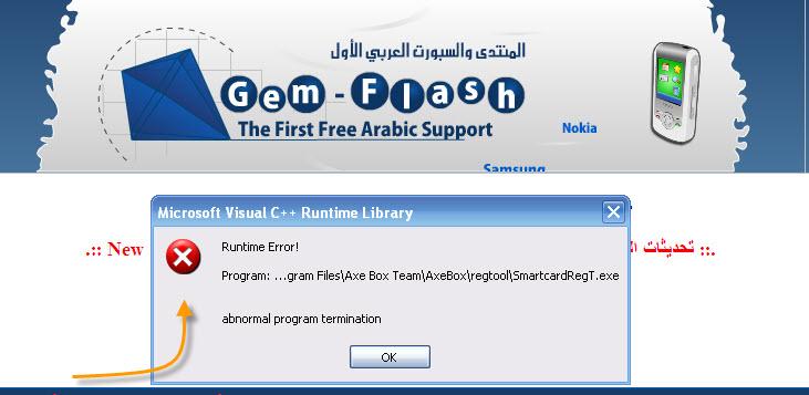 حصري حل مشكلة microsoft visual c++ runtime library عند فاتح برامج AXEBOX