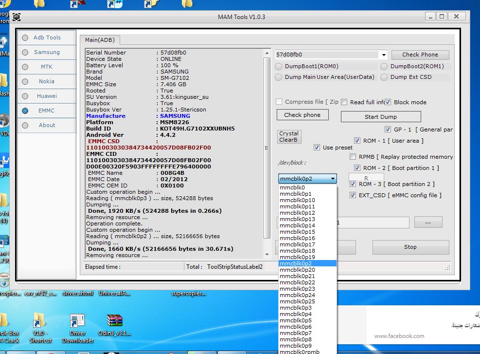 الاصدار الاول التجريبي من برنامج MAMTools V1.0.3A Beta