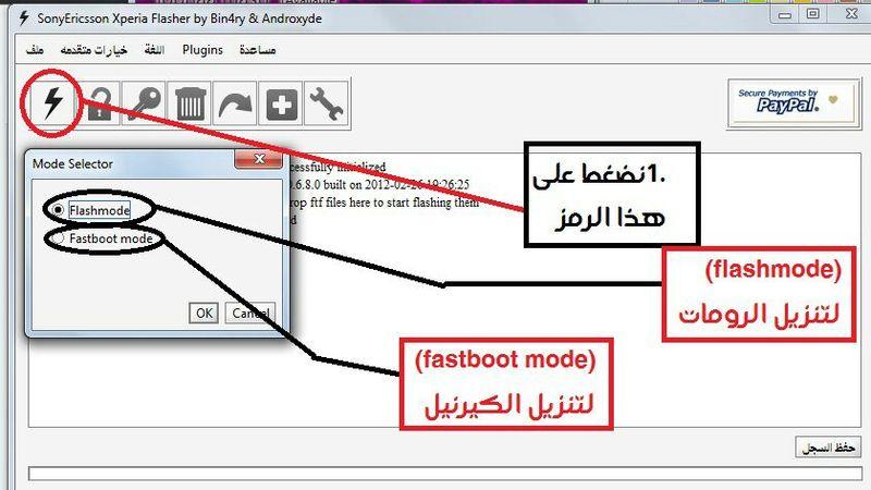 شرح برنامج Flash tool لاجهزه SonyAndroid - الصفحة 1