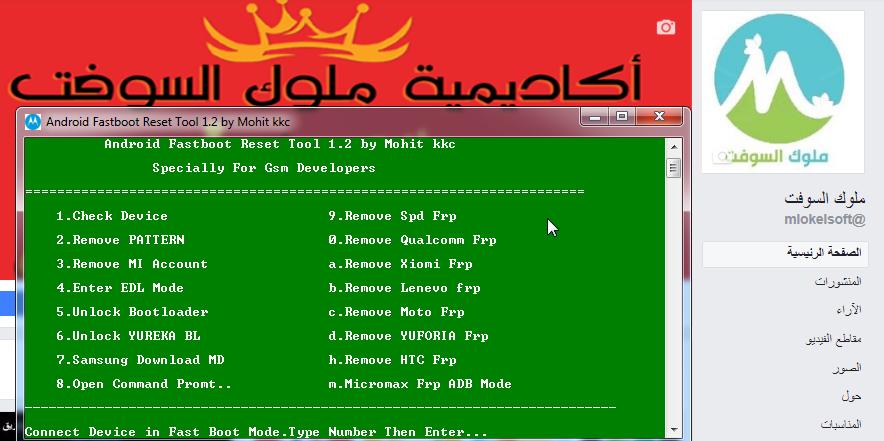 Android Fastboot Reset Tool V1 2 - أكاديمية ملوك تيم