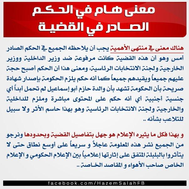 الحكم بعدم حصول والدة أبو إسماعيل على جنسية أخرى