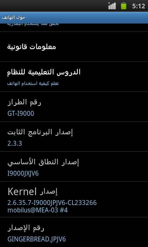 كيفية ترقية Samsung i9000 - Galaxy S للـ (GINGERBREAD 2.3.3) العربي الرسمي I9000JPJV6