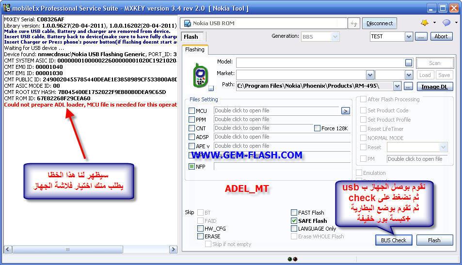 طريقة فك رمز الحماية لل X3 بواسطة USB بدون تفليش