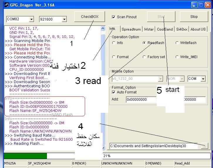 اليكم الحل الحصري لكيفية عمل سريال لبرسيسور 625A