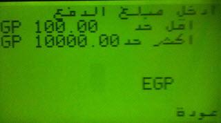 الان يمكنك الشراء الكرديت عن طريق خدمة فورى