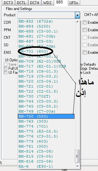 نقص موديلات الاجهزة في قائمة bb5