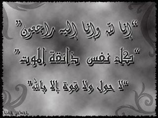 تعازينا الحارة للشعب المصري من الشعب المغربي
