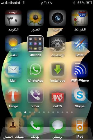 ارجو المساعدة اريد اغير خلفية iphone تبعي