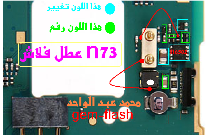 فلاش n73