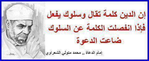 إمام الدعاة محمد متولى الشعراوى