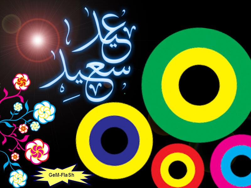 كل عام وأنتم بخير بمناسبة عيد الفطر المبارك