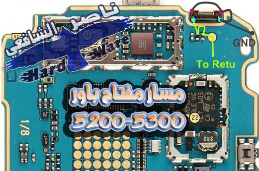 جهاز 5200 مشكلة مفتاح الباور