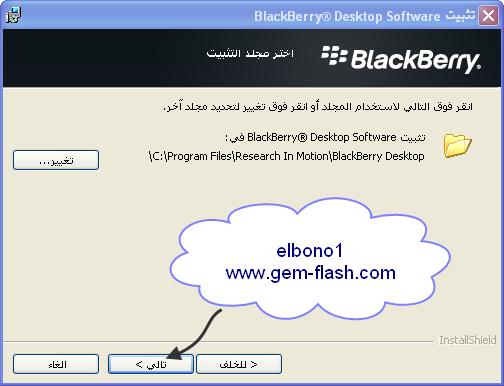 شرح كل خصائص برنامج BlackBerry Desktop Manager - الصفحة 1