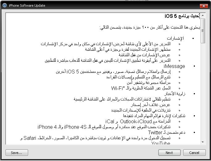 فك شفرة iphone 3gs