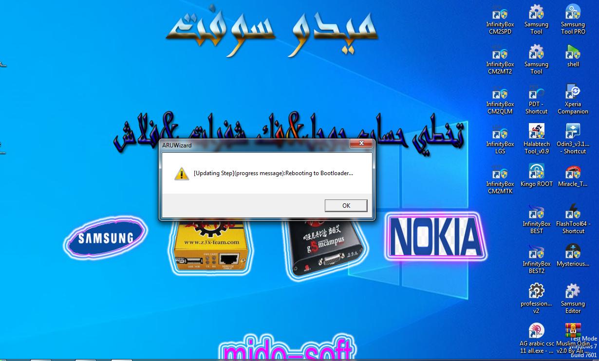 حل مشكله تفليش
